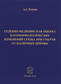 Судебно-медицинская оценка патоморфологических изменений сердца при смерти от различных причин, Алексей Резник