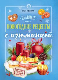 Главные новогодние рецепты с изюминкой, Ивенская О.С.