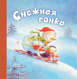 Снежная гонка, Черил Хокинсон