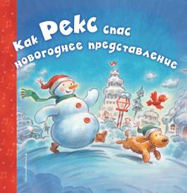 Как Рекс спас новогоднее представление, Ульева Е.А.,