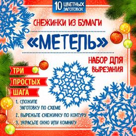 """Снежинки из бумаги """"Метель"""". Набор для вырезания, А. А. Зайцева"""