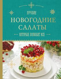 Новогодние салаты, которые полюбят все, Серебрякова Н.Э.
