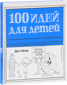 100 идей для детей, когда сидишь дома,
