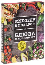 Мясоеду в подарок + Блюда за 10, 15, 20 минут (комплект из 2 книг),