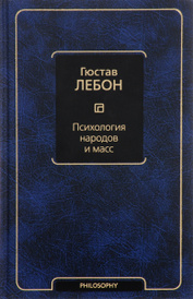 Психология народов и масс, Гюстав Лебон