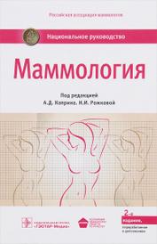 Маммология, Андрей Каприн