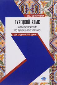Турецкий язык. Учебное пособие, И. А. Свистунова