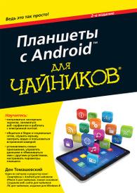 """Планшеты с Android для """"чайников"""", Ден Томашевский"""