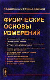 Физические основы измерений, А. Ф. Дресвянников, Е. В. Петрова, Е. А. Ермолаева