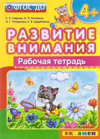 Развитие внимания. Рабочая тетрадь. 4+, С. Е. Гаврина, Н. Л. Кутявина, И. Г. Топоркова, С. В. Щербинина