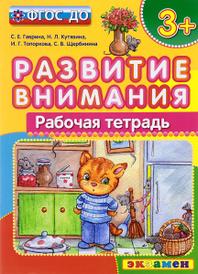 Развитие внимания. Рабочая тетрадь. 3+, С. Е. Гаврина, Н. Л. Кутявина, И. Г. Топоркова, С. В. Щербинина