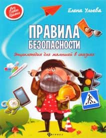 Правила безопасности. Энциклопедия для малышей в сказках, Елена Ульева