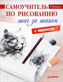 Самоучитель по рисованию. Шаг за шагом (+ видеокурс), А. Тимохович