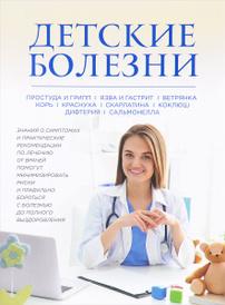 Детские болезни, Ю. Белопольский, С. Бабанин