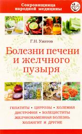 Болезни печени и желчного пузыря, Ужегов Генрих Николаевич