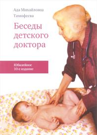 Беседы детского доктора, А. М. Тимофеева