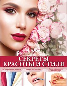 Секреты красоты и стиля,