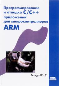 Программирование и отладка С/С++ приложений для микроконтроллеров ARM, Ю. С. Магда