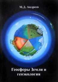 Геосферы Земли и геоэкология, М. Д. Андреев