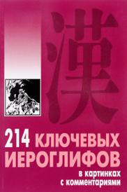 214 ключевых иероглифов в картинках с комментариями, А. П. Мыцик