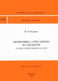 """Экономика """"Трех Европ"""" на подъеме (сопоставительный анализ), В. М. Кудров"""