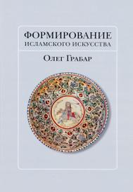 Формирование исламского искусства, О. Грабар