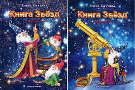 Книга Звёзд. В 2 частях (комплект из 2 книг), Елена Бахтина