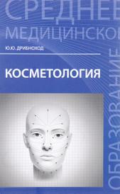 Косметология. Учебное пособие, Ю. Ю. Дрибноход