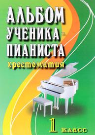 Альбом ученика-пианиста. 1 класс. Хрестоматия,