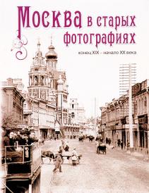 Москва в старых фотографиях. Конец XIX - начало XX века. Альбом, Е. П. Шелаева
