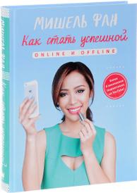 Как стать успешной online и offline, Мишель Фан