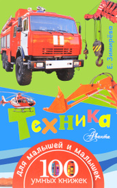 Техника, Е. Зимирёва