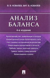 Анализ баланса, В. В. Ковалев, Вит. В. Ковалев
