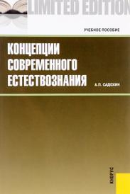 Концепции современного естествознания. Учебное пособие, А. П. Садохин
