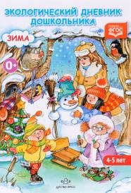 Экологический дневник дошкольника (средний дошкольный возраст). Зима, Н. О. Никонова, М. И. Талызина