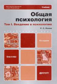 Общая психология. Учебник. В 3 томах. Том 1. Введение в психологию, Р. С. Немов