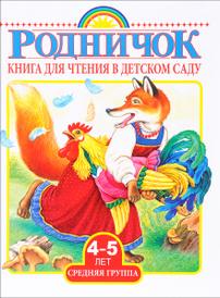 Родничок. Книга для чтения в детском саду. 4-5 лет,