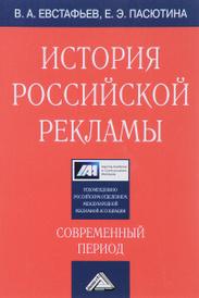 История российской рекламы. Современный период, В. А. Евстафьев, Е. Э. Пасютина