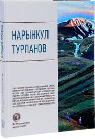 Нарынкул Турпанов, Л. Прыткова