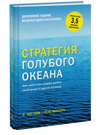 Стратегия голубого океана. Как найти или создать рынок, свободный от других игроков, В. Чан Ким, Рене Моборн