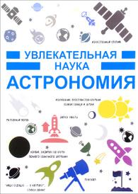 Астрономия. Увлекательная наука, И. Е. Гусев