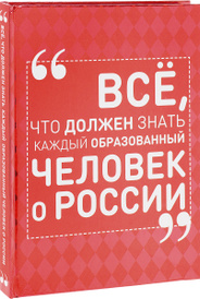 Всё, что должен знать каждый образованный человек о России, И. В. Блохина