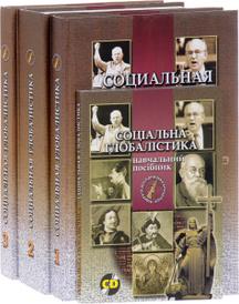 Социальная глобалистика. Учебное пособие. В 3 томах (комплект из 3 книг + CD),