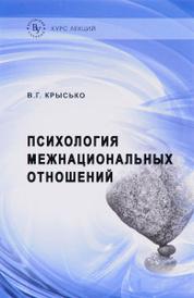 Психология межнациональных отношений. Курс лекций, Владимир Крысько