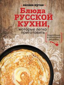Блюда русской кухни, которые легко приготовить, Оксана Путан