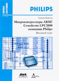 Микроконтроллеры ARM7. Семействo LPC2000 компании Philips. Вводный курс, Мартин Тревор