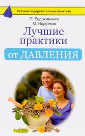 Лучшие практики от давления, М. С. Норбеков, П. В. Евдокименко