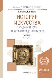 История искусства Западной Европы. От Античности до наших дней. Учебник, Т. В. Ильина, М. С. Фомина