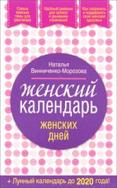 Женский календарь женских дней, Наталья Винниченко-Морозова