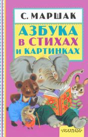 Азбука в стихах и картинках, С. Маршак